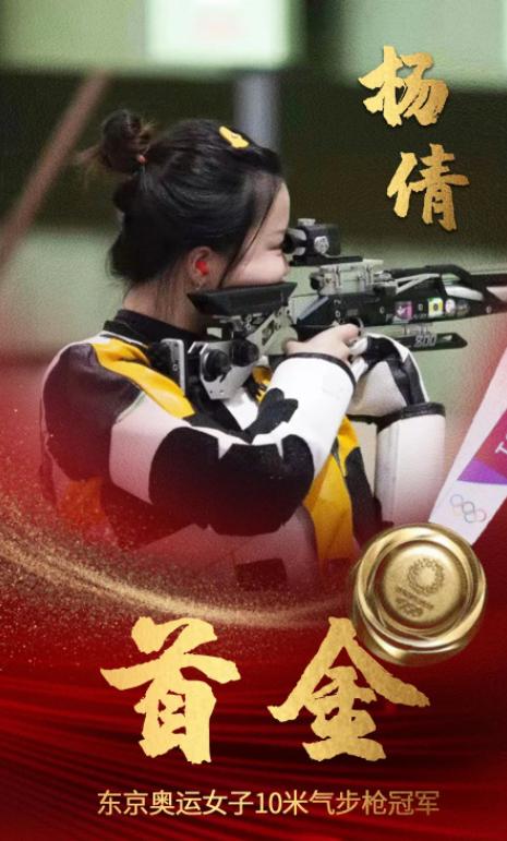 许海峰向杨倩送祝福:yyds 是什么情况?